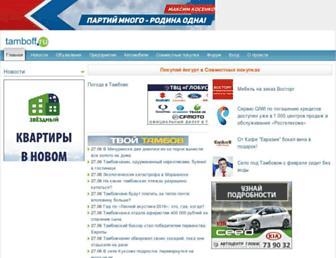Main page screenshot of tamboff.ru