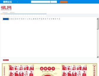 Main page screenshot of anhui365.net