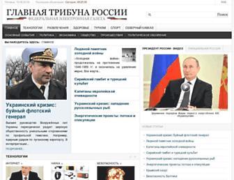 Thumbshot of Grtribune.ru