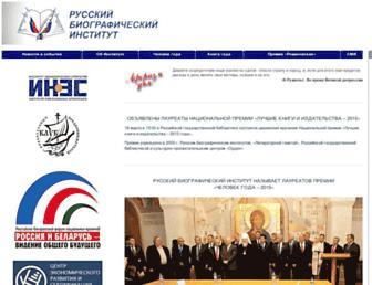 whoiswho.ru screenshot