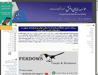 Main page screenshot of rdss.ir