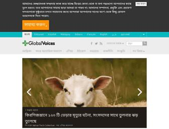 Main page screenshot of bn.globalvoicesonline.org
