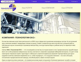 Thumbshot of Skstech.ru