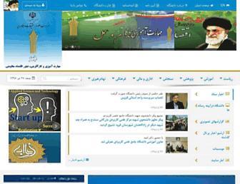Main page screenshot of uast.ac.ir