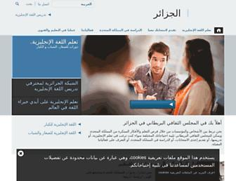 britishcouncil.dz screenshot