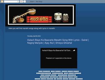 marathisangit.blogspot.com screenshot