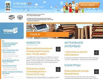 Main page screenshot of chtenie-21.ru