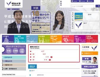 Main page screenshot of meiji.ac.jp