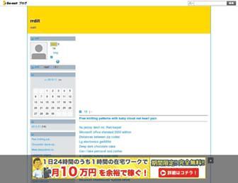 rrdilt.blog.so-net.ne.jp screenshot