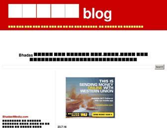 735cea6b0ae225ad334278458a9d2cfc46a8bd8c.jpg?uri=bhadas.blogspot