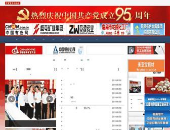 Main page screenshot of cnmn.com.cn