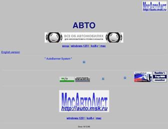 Main page screenshot of auto.msk.ru