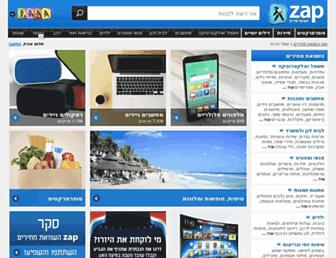 Main page screenshot of zap.co.il
