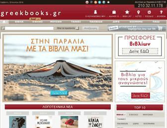 746a572e77d838454397d6496e72786c9a291e5a.jpg?uri=greekbooks