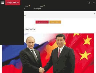 Main page screenshot of subscribe.ru