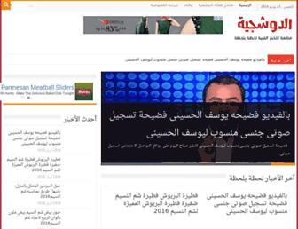 Thumbshot of Dawshagya.org