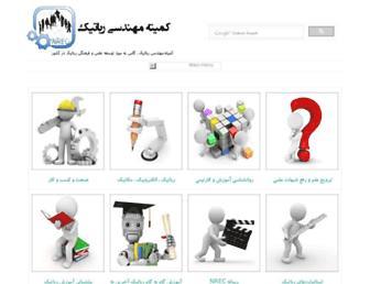 Main page screenshot of nrec.ir