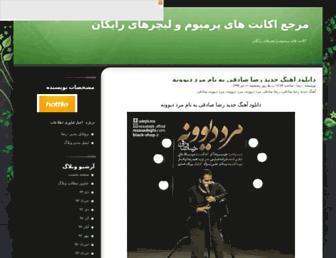 mac.persianblog.ir screenshot