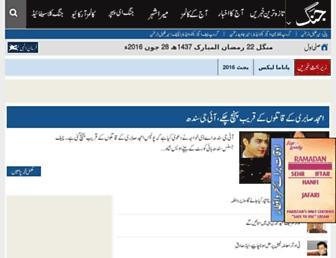 Main page screenshot of jang.com.pk