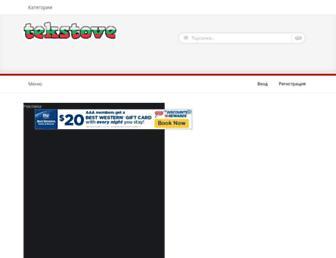 tekstove.org screenshot