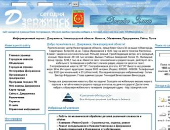 7531d6ca64ecd91f258282bd0a0819b6979c92bc.jpg?uri=dzerginsk
