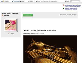 Main page screenshot of marimeri.ru