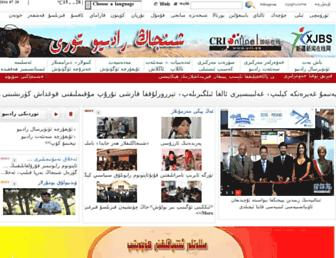 Main page screenshot of uygur.chinabroadcast.cn