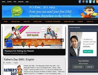 sms-top.blogspot.com screenshot
