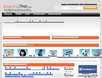 Thumbshot of Dropshipthai.com