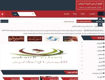 alswaher.com screenshot