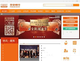 bank.pingan.com screenshot