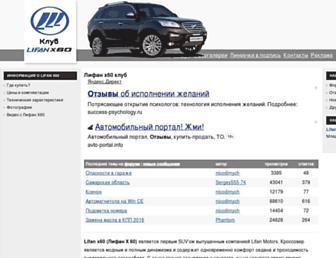 lifan-x60.ru screenshot