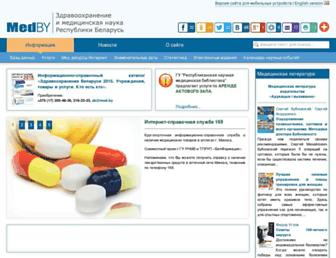 Main page screenshot of med.by