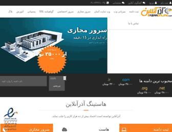 Thumbshot of Azaronline.com