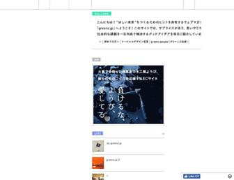 Main page screenshot of greenz.jp