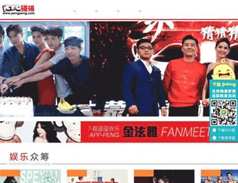 Thumbshot of Pengpeng.com