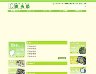 Main page screenshot of nogakujuku.net