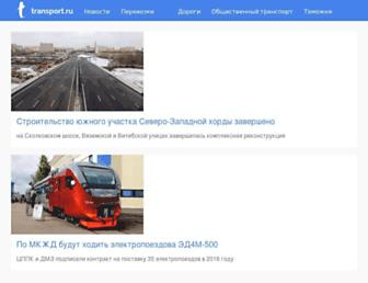 Main page screenshot of transport.ru