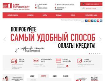 Main page screenshot of homecredit.ru