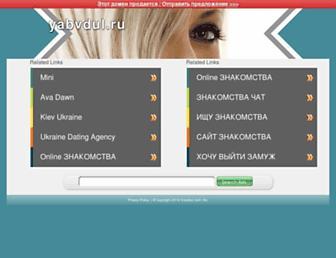 yabvdul.ru screenshot