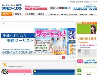 hokkaidotours.co.jp screenshot