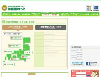 youchien.net screenshot