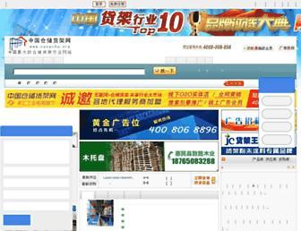 Thumbshot of Cangchu.org