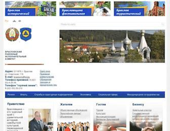 7824431cebb005b26c4d32f546d679d77be3877c.jpg?uri=braslav.vitebsk-region.gov