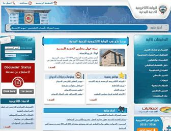 Main page screenshot of csc.net.kw