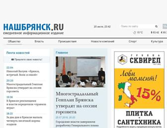 Main page screenshot of news.nashbryansk.ru
