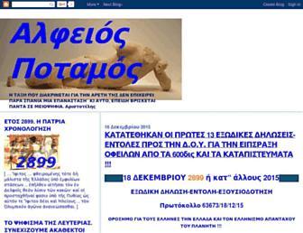 78d11c45a6134d0de5c82ec6d2d1c6d17e0ee53b.jpg?uri=alfeiospotamos.blogspot