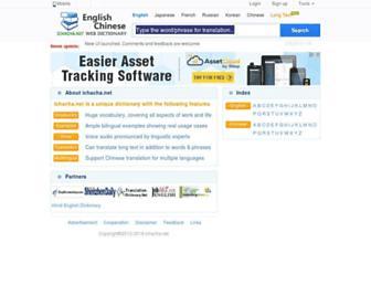 eng.ichacha.net screenshot