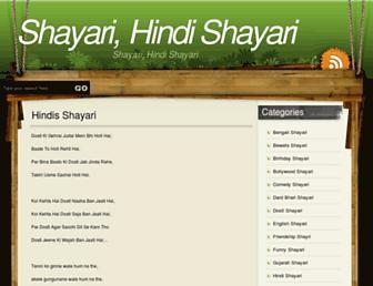 hindishayari.co.in screenshot