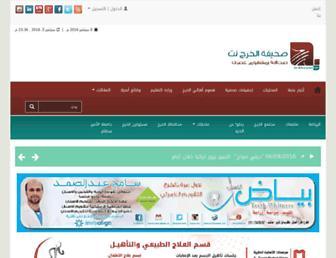 Thumbshot of Alkharjnet.net